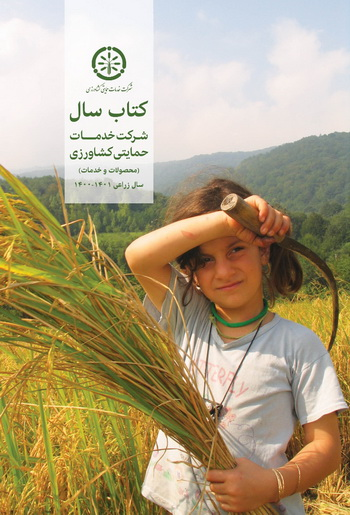 دانلود کتاب سال شرکت خدمات حمایتی کشاورزی
