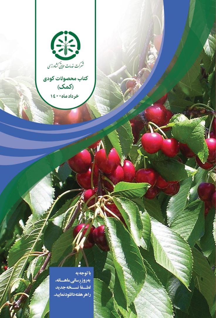 دانلود کتاب محصولات کودی شرکت خدمات حمایتی کشاورزی