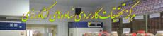 مركز تحقيقات كاربردي نهاده هاي كشاورزي