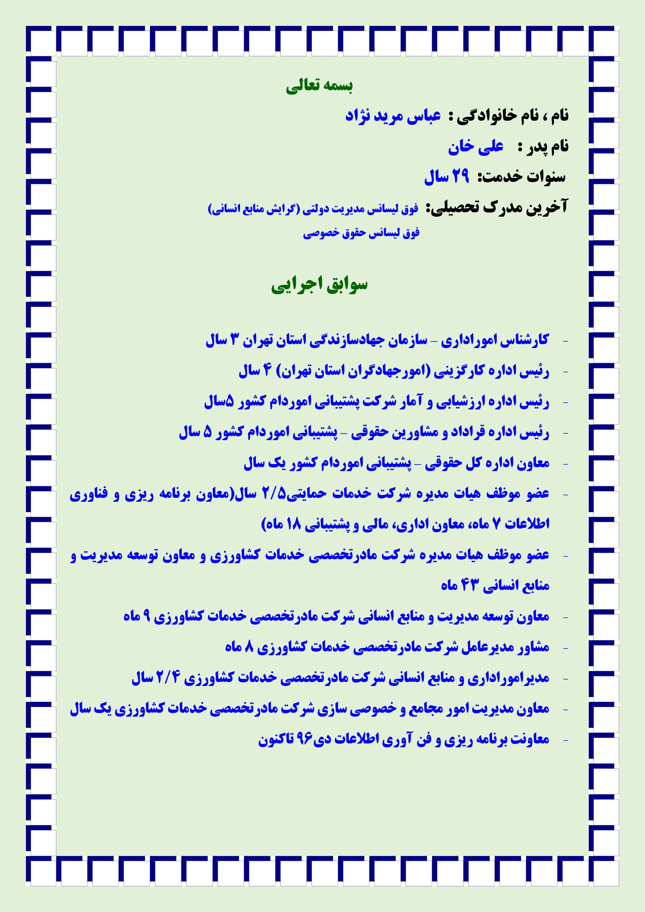عباس مریدنژاد