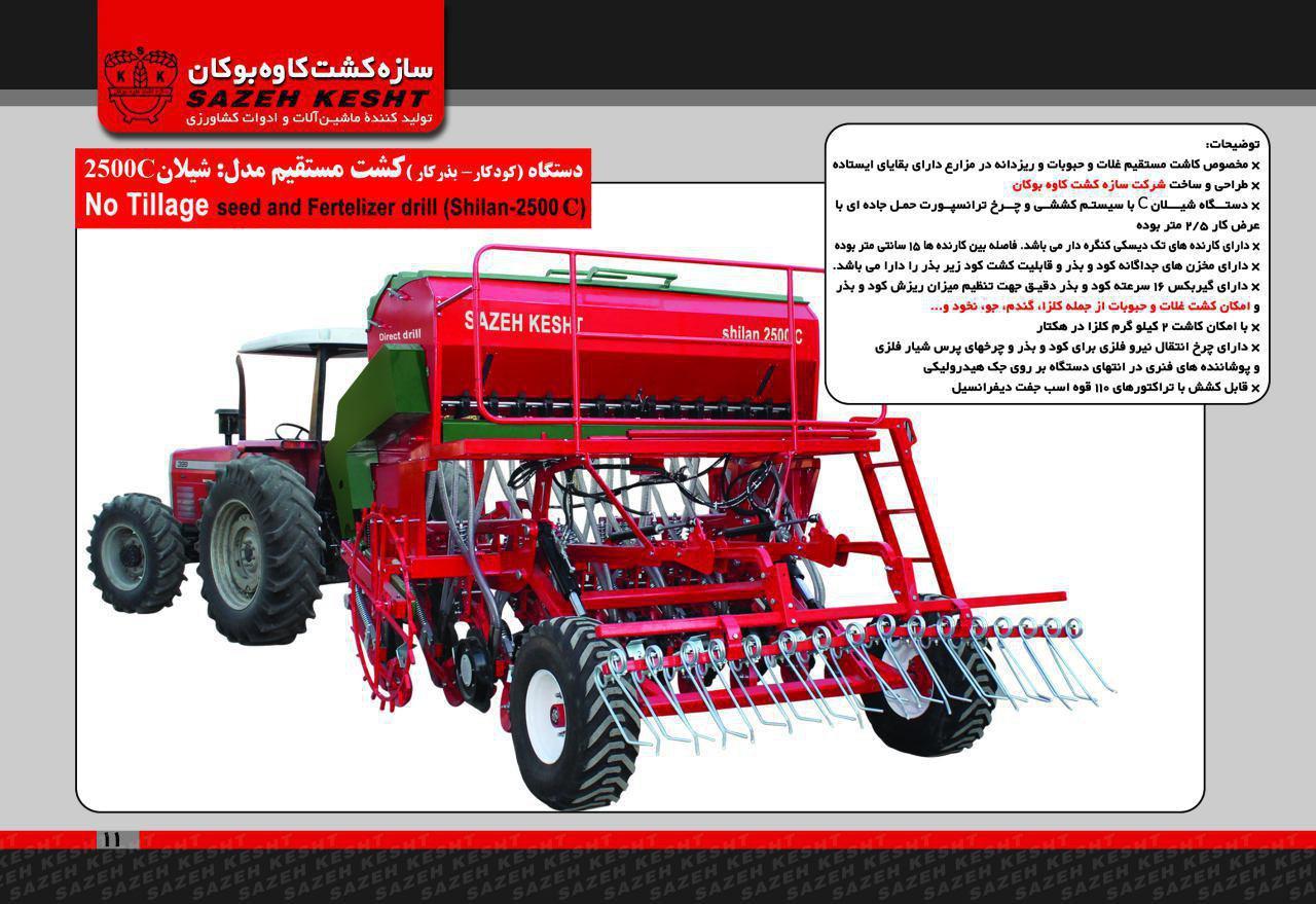 کودکار بذرکار کشت مستقیم (مدل شیلان 2500)