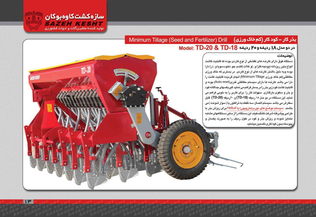 بذرکار کودکار (کم خاک ورزی)  در دومدل 18 و20 ردیفه