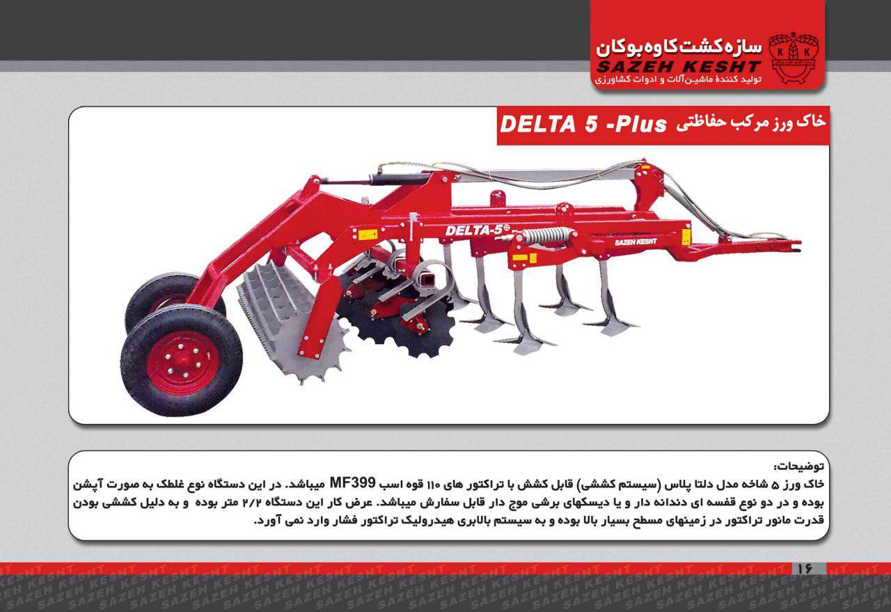 خاک ورز مدل دلتا پلاس«سیستم کششی»«5 شاخه»