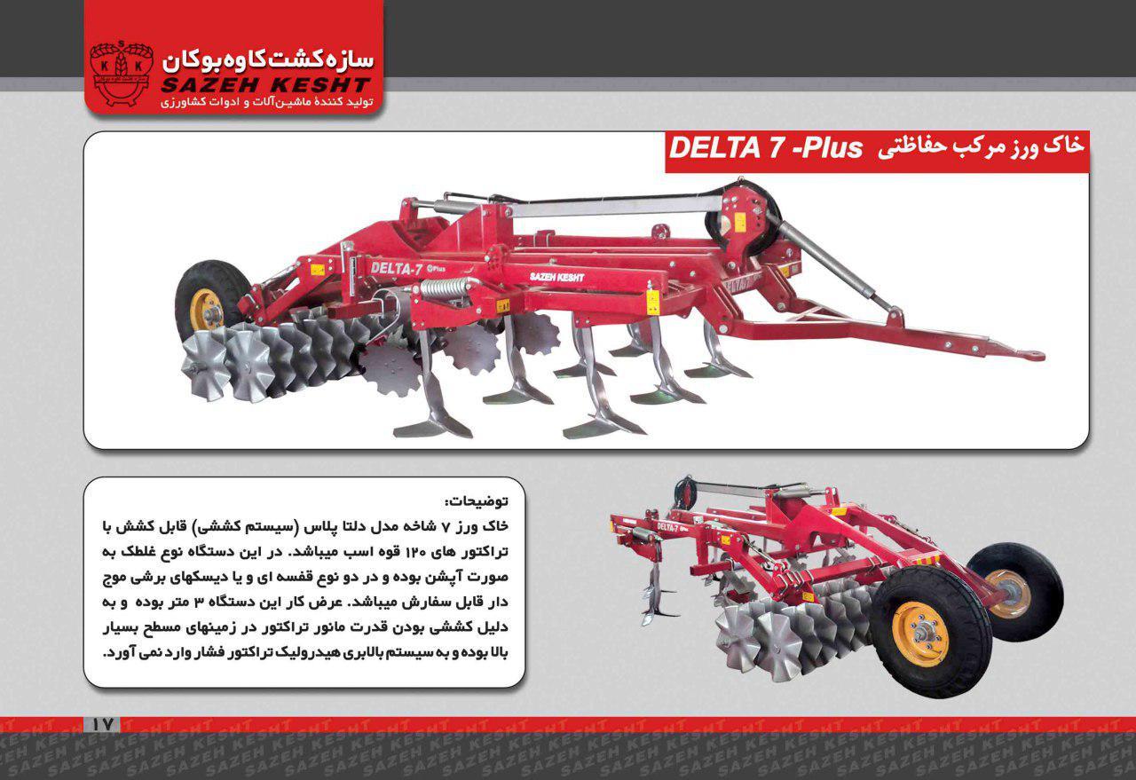 خاک ورز مدل دلتا پلاس«سیستم کششی»«7 شاخه»