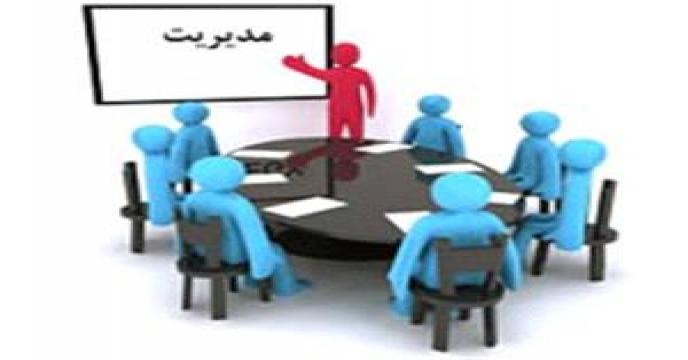 مدیریت یا سوءمدیریت ؟
