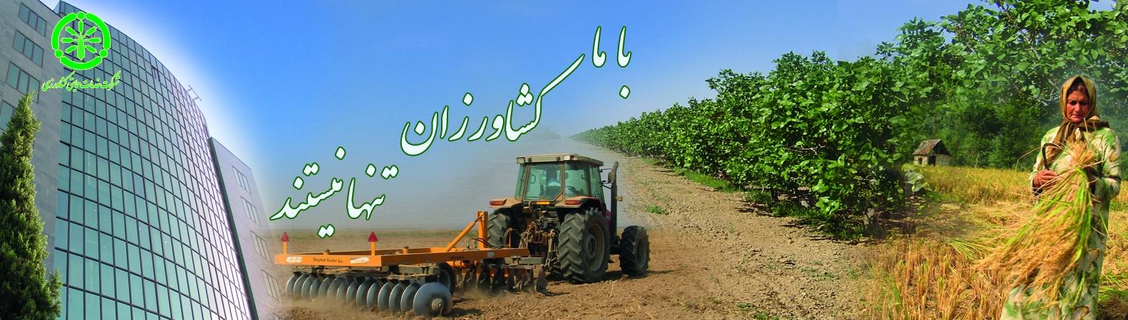 با ما كشاورزان تنها نيستند
