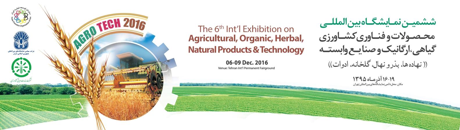 ششمین نمایشگاه بین المللی محصولات و فنــاوری کشاورزی