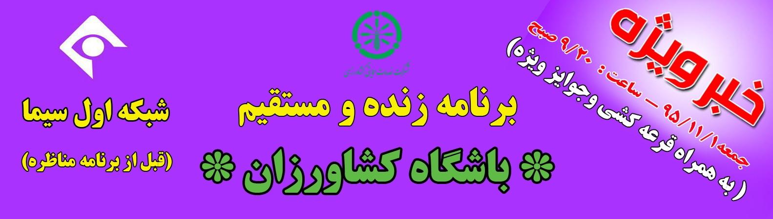 برنامه زنده تلويزيونی در مورد باشگاه كشاورزان