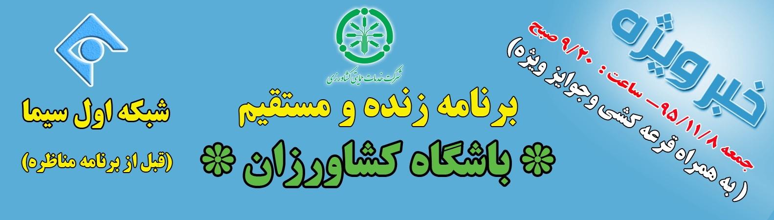 برنامه زنده  باشگاه كشاورزان (جمعه شبكه يك سيما)