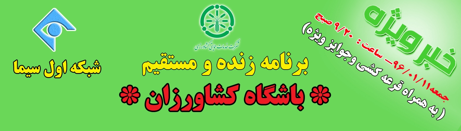 برنامه زنده تلويزيونی باشگاه كشاورزان از شبكه يك سيما