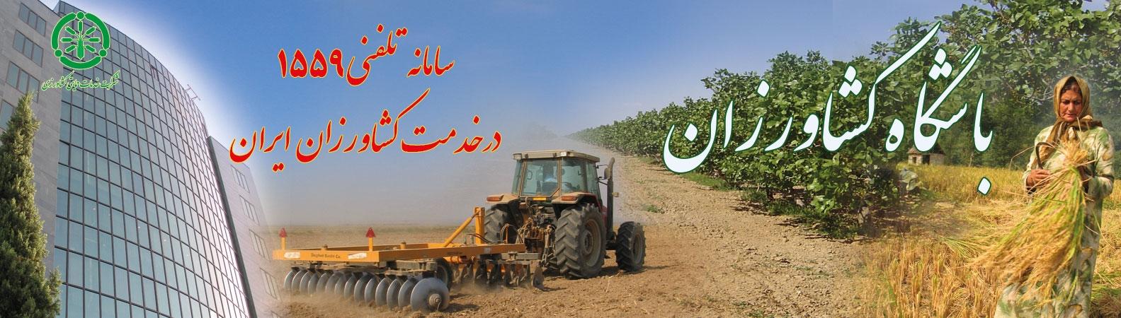 سامانه تلفنی 1559 در خدمت کشاورزان ایران