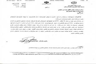 تقديرنامه سازمان جهاد استان كردستان