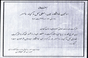 تقدير نامه شركت خدمات حمايتی كشاورزی استان گيلان