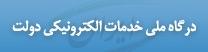 درگاه ملی خدمات الکترونیک دولت