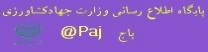 پیام رسان @ PAJ12