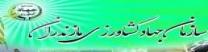 سازمان جهادکشاورزی استان مازندران