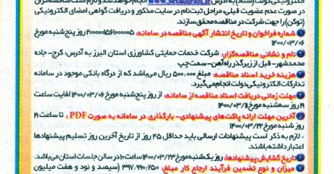 درج آگهی تجدید مناقصه بارگیری، حمل و تخلیه البرز در روزنامه