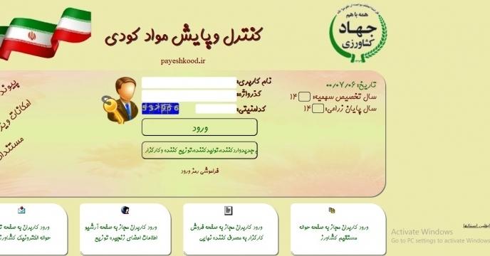 پایش و نظارت کارگزاری شهرستان خوسف خراسان جنوبی