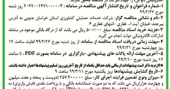 مناقصه واگذاری امور خدماتی و پشتیبانی استان خراسان جنوبی