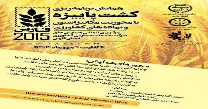 همایش بزرگ نهاده های کشاورزی 6 مهر 94 لغایت 9 مهر 94