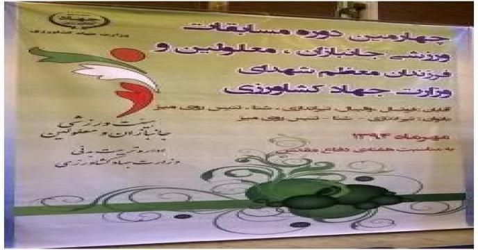 آغاز چهارمین دوره جشنواره ورزشی ایثارگران وزارت جهاد کشاورزی در تهران