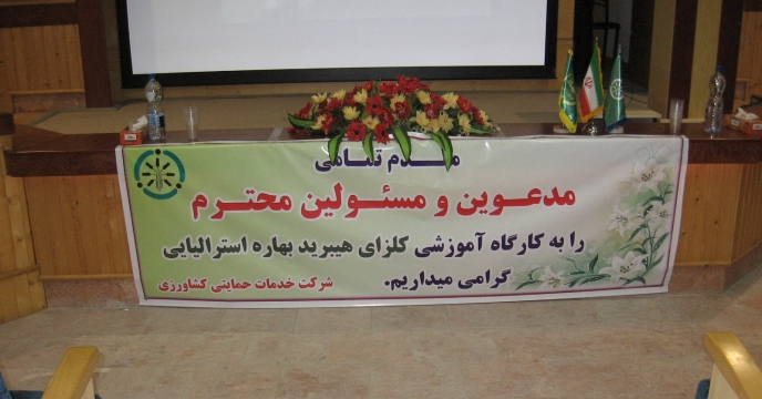 آموزش 1300 نفر از کشاورزان پیشرو و پیمانکاران تولید بذر در مازندران
