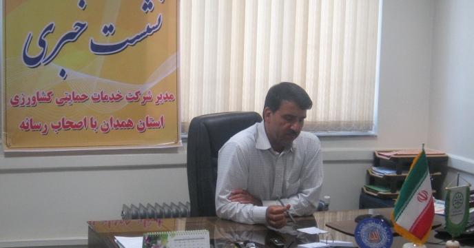 نشست خبری مدیر شرکت خدمات حمایتی کشاورزی استان همدان