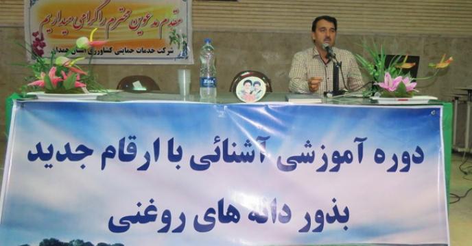 برگزاری دوره های آموزشی متنوع مرتبط با نهاده های كشاورزی در همدان