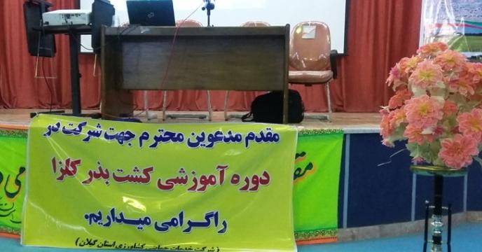 آموزش به کارگزاران استان گيلان
