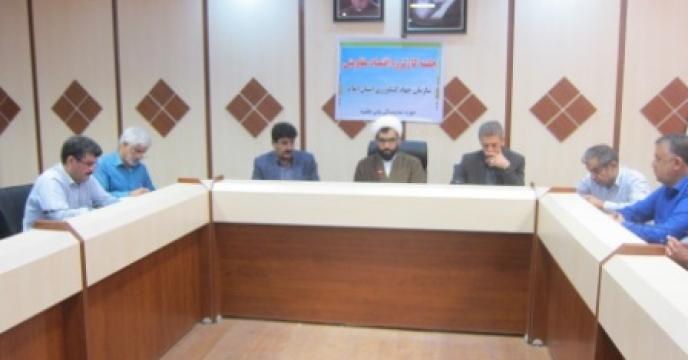 برگزاری جلسه کارگروه اقتصاد مقاومتی در سازمان جهاد کشاورزی استان ایلام