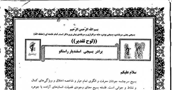 انتخاب مدیر تربیت و آموزش نمونه بسیج استان مازندران