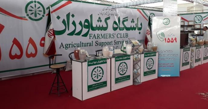 سيزدهمين نمايشگاه بين المللی كشاورزی استان فارس