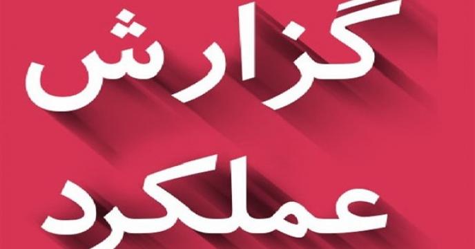 خلاصه عملكرد ارديبهشت ماه شركت خدمات حمايتی كشاورزی استان گيلان