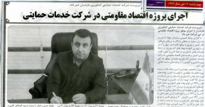 انعكاس عملكرد مازندران در مطبوعات