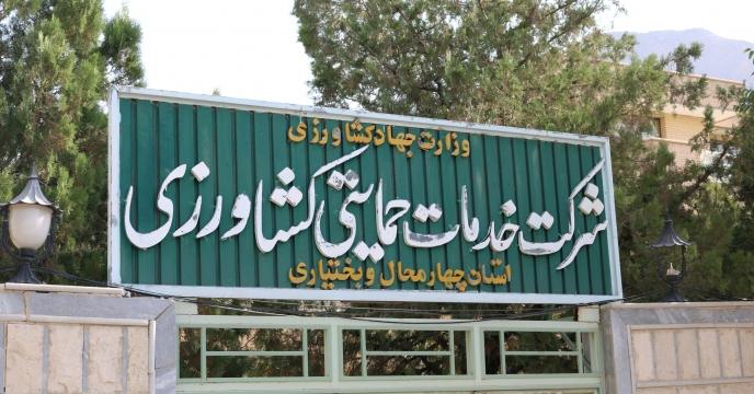 کارگاه آموزشی اهمیت کاشت کلزا و تامین نهاده های مورد نیاز آن در استان چهارمحال و بختیاری