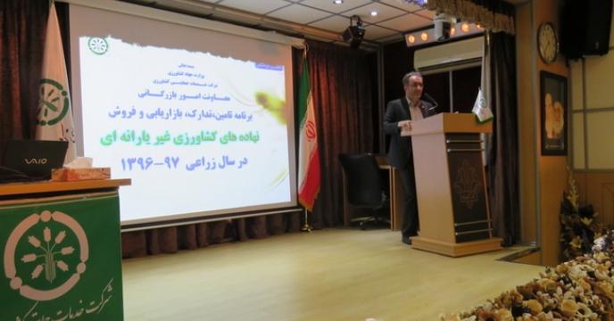 برگزاری همایش معرفی وترویج سبدکودی، استان خراسان شمالی