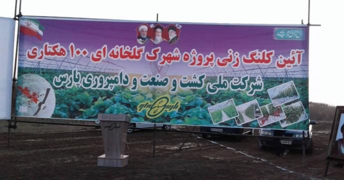 عملیات اجرایی پروژه شهرک گلخانه ای و آبرسانی به عشایر در منطقه مغان آغاز شد