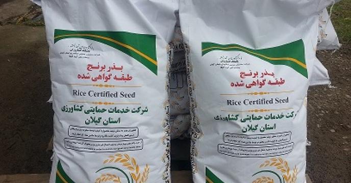 """توصیه ترویجی """" اهمیت استفاده از بذرهای اصلاح و گواهی شده برنج"""""""