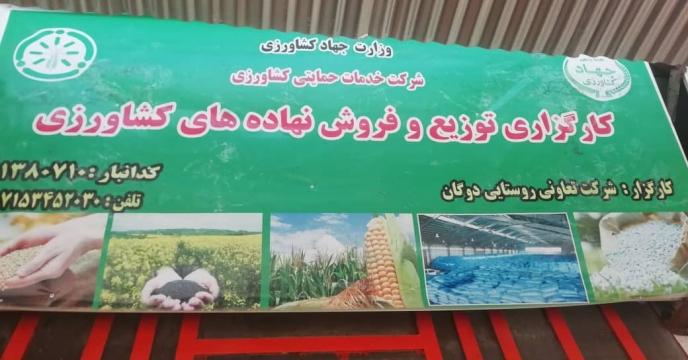 پایش ادواری 110 کارگزاری بخش تعاونی روستایی  در استان فارس