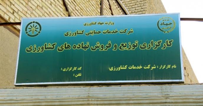 اعطای عاملیت به کارگزار جديد در شهرستان دشتستان