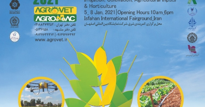برگزاری نمایشگاه صنعت کشاورزی در استان اصفهان