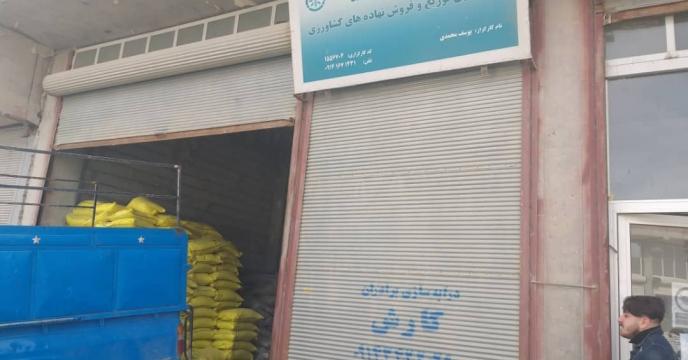 پایش کودهای شیمیایی یارانه دارو بازدید از انبار کارگزاران  در شهرستان پیرانشهر
