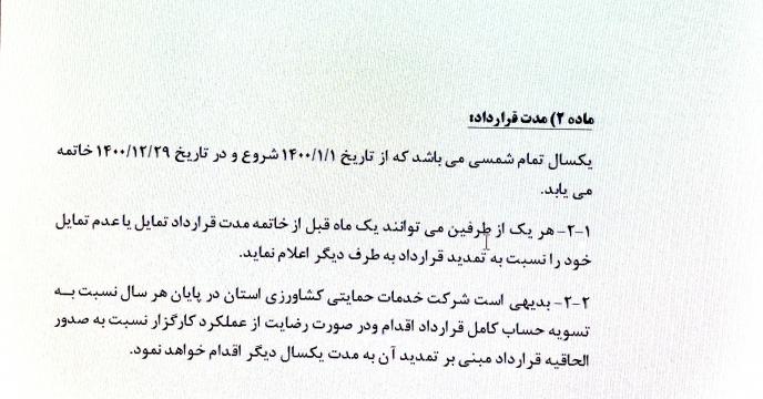 آغاز طرح یکسان سازی قراردادهای توزیع و فروش نهاده های کشاورزی در استان فارس