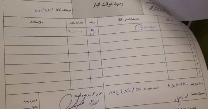 کنترل اسناد خرید مواد اولیه واحدهای تولیدی در البرز