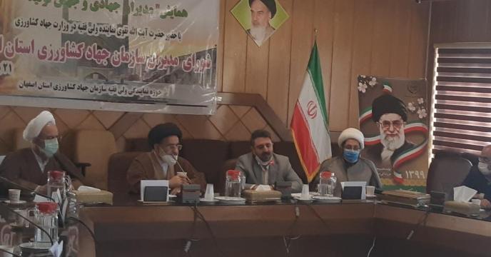 ارائه گزارش عملکرد استان به نماینده ولی فقیه در وزارت جهاد کشاورزی