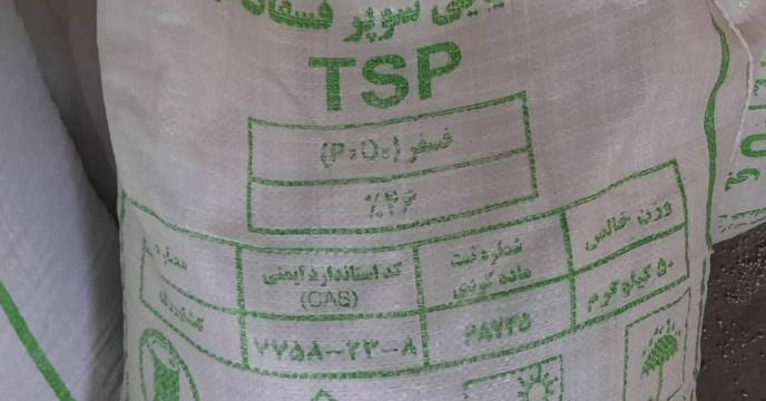 تأمین و توزیع 38 تن کود TSP  در شهرستان نظرآباد