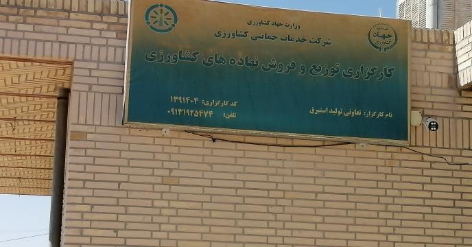 پایش وبازدید از انبار کارگزاران شهرستان شهربابک استان کرمان