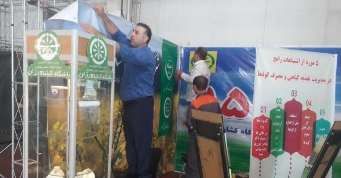 آماده سازی غرفه شرکت خدمات حمایتی کشاورزی استان قزوین