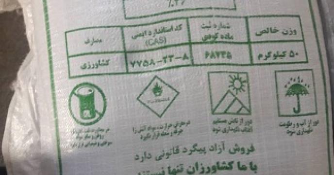 گزارش بازیدونمونه برداری ازکودهای وارداتی درمحل انبارمرکزی استان تهران
