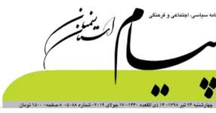 فراخوان عمومی شرکت خدمات حمایتی کشاورزی  استان سمنان در روزنامه پیام
